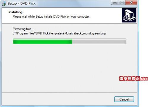 DVD Flickインストール