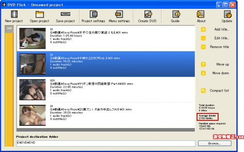 DVD Flick動画登録画面