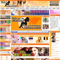 ワールドコレクション