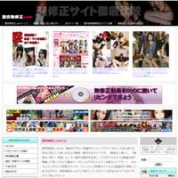 激安無修正.com