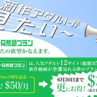 6月30日まで!「新作アダルト見放題プラン」が$50→$39に!特別割引ページご紹介!