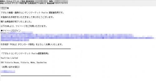 Pcolleからの本登録完了のお知らせメール