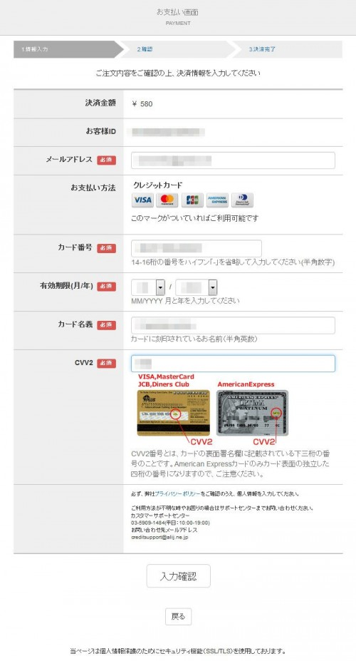 Pcolleクレジットカード決済情報入力画面