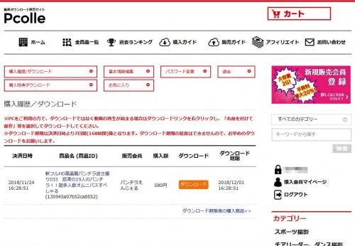 Pcolleマイページ